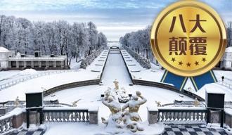 【¥2699爆款 八大颠覆】俄罗斯双城经典三飞单卧8天(全含餐*夏宫花园)深圳往返