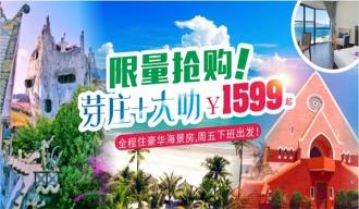 立减200【¥1599越南芽庄双飞4天自由行】广州往返机票+3晚豪华海景房+接送+出海或大叻一日游二选一 周五下班出发