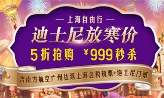 寒假5折 ¥999抢购【上海迪士尼双飞6天自由行单人套票】含南方航空广州往返上海机票含税机票+上海迪士尼乐园一天票