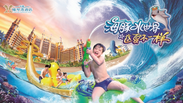 珠海長隆橫琴灣酒店水世界電子門票