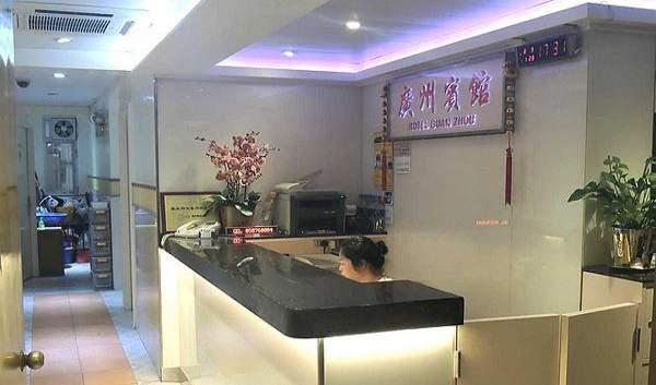 香港广州宾馆